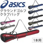 アシックス グランドゴルフ asics クラブバッグ 1本用 バッグ グラウンドゴルフ 男女兼用 備品 用具 クラブケース/ GGG869