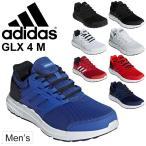 ランニングシューズ メンズ アディダス adidas GLX 4 M ギャラクシー4M/ジョギング ...