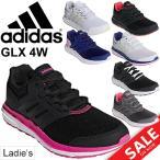 ランニングシューズ レディース アディダス adidas GLX 4 W(ジーエルエックス4W)/スニーカー ジョギング マラソン トレーニング 女性用 3E 靴 くつ/GLX4W