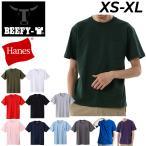 Tシャツ メンズ 半袖 ヘインズ Hanes BEEFY ビーフィーTシャツ 男性用 パックT ポケット付き クルーネック 丸首 インナーシャツ シンプル 無地 シャツ /H5190