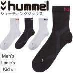 ソックス ハンドボール ヒュンメル hummel シューティングソックス 靴下 メンズ レディース ジュニア ストッキング スポーツソックス くつした/HAG7063