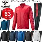ヒュンメル Hummel/メンズ UT ウォームアップウェア ジャケット パンツ 上下セット 上下組 サッカー フットサル 男性用 トレーニングウェア/HAT2062-HAT3062S