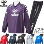 ピステ上下セット メンズ  ヒュンメル ウインドシャツ&ウインドパンツ  Hummel /トレーニング サッカー ウェア/HAW4152-HAW5152