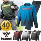 ピステ 上下セット メンズ ヒュンメル ウインドブレーカー パンツ  Hummel /トレーニング 上下組 サッカー フットサル スポーツ ウィンド/HAP8145-HAP8143P