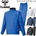 上下セット/ヒュンメル Hummel ウインドブレーカー ハーフジップジャケット パンツ  中綿入り ウィンドブレーカー メンズ/HAW4162-HAW5161【取寄せ】