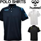 半袖ポロシャツ メンズ ドライシャツ ヒュンメル hummel 半袖シャツ ボタンダウン サッカー
