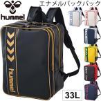 ヒュンメル Hummel エナメルバックパック 33L
