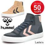 レディース シューズ ヒュンメル_hummel キャンバス スニーカー ハイカット 女性用 靴 STADIL RMX HIGH くつ スポーツカジュアル/HM65101