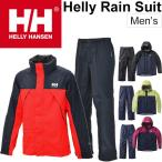 レインスーツ メンズ ヘリーハンセン HELLYHANSEN ヘリーレインスーツ Helly Rain Suit レインウェア ジャケット 雨カッパ 男性用 上下組 正規品/HOE11701