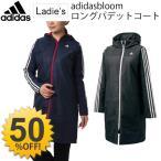 アディダス adidas レディース ロング コート パデットコート ジャケット アウター ウェア スポーツ レディス ベンチコート 女性/ITX52/