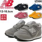 キッズ ベビー シューズ スニーカー 男の子 女の子 子供靴 ニューバランス NewBalance 996 インファント 12-16.5cm ベビー靴/IZ996