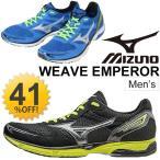 ミズノ メンズ レーシング シューズ ウエーブエンペラー mizuno ランニング マラソン サブ2.5 サブ3 男性 MIZUNO WAVE EMPEROR 陸上 駅伝/J1GA1676