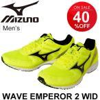ランニングシューズ メンズ/Mizuno ミズノ ウエーブエンペラー 2 ワイド 男性 マラソン ジョギング サブ2.5 サブ3 MIZUNO WAVE EMPEROR/J1GA1777