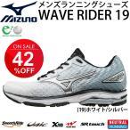 ミズノ ランニングシューズ メンズ mizuno ウエーブライダー19 靴 WAVE RIDER サブ4.5 陸上 ジョギング マラソン トレーニング 男性 MIZUNO 運動靴/J1GC1603