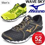 ショッピングラバーシューズ ランニングシューズ メンズ mizuno ミズノ ウェーブスカイ ジョギング マラソン トレーニング 陸上 部活 男性用 MIZUNO WAVE SKY 足幅 2E(EE) /J1GC1702