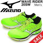 ランニングシューズ メンズ ミズノ mizuno ウエーブライダー20 SW 男性用 WAVE RIDER ジョギング マラソン サブ4.5 MIZUNO 幅広 4E EEEE 運動靴 /J1GC1704