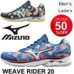 ランニングシューズ ミズノ mizuno ウエーブライダー20 レディース メンズ 靴 男女兼用 WAVERIDER サブ4.5 陸上 マラソン トレーニング MIZUNO /J1GC1708