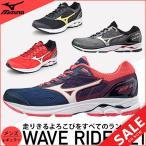 ランニングシューズ メンズ ミズノ mizuno ウエーブライダー21 男性用 WAVE RIDER ジョギング フルマラソン サブ4.5 2E(EE) MIZUNO /J1GC1803