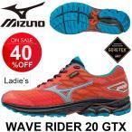 ランニングシューズ レディース ミズノ mizuno WAVE RIDER 20 G-TX ウェーブライダー 女性 トレイルランニング GORE-TEX ゴアテックス /J1GD1807