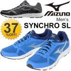ミズノ メンズ ランニングシューズ mizuno シンクロSL 靴 初心者 ジョギング マラソン トレーニング 男性 MIZUNO SYNCHRO SL/J1GE1628