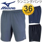 Mizuno メンズ ランニング パンツ ショート丈 mizuno 男性用 ミズノ マラソン ジョギング トレーニング スポーツウェア 黒 グレー ネイビー/J2MB5072