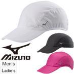 ランニング キャップ ミズノ mizuno メンズ レディース ジョギング マラソン ウォーキング 帽子 アクセサリー ぼうし MIZUNO /J2MW6002