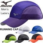 ランニングキャップ 帽子 ミズノ mizuno ジョギング マラソン ウォーキング スポーツ アクセサリー ワンポイン ロゴ/J2MW6500