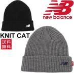 ニューバランス newbalance メンズ ライフスタイル ニットキャップ 男性用 ニット帽子 ぼうし 防寒着 シンプル 普段着 カジュアル アウトドア/JACL6898