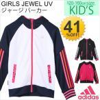 キッズ 長袖 ジャージ パーカー アディダス adidas 女の子 女児 子供用ウェア ジャケット/JAN51