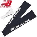 アームカバー メンズ ニューバランス newbalance ランニング ストレッチアームガード/マラソン ジョギング 男性 スポーツ トレーニング/JAOR0657