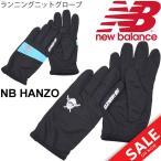 ランニンググローブ 手袋 メンズ レディース / ニューバランス new balance NBHANZO ランニング ニットグローブ / レーシンググローブ / マラソン ジョギン...