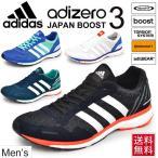 メンズ ランニングシューズ アディダス adidas/アディゼロ ジャパン ブースト adiZERO japan BOOST 3 マラソン サブ4 レーシングシューズ 男性 靴/JapanBoost