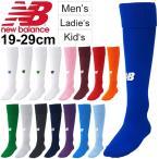 サッカーソックス ストッキング 靴下 メンズ レディース キッズ ジュニア/ニューバランス new balance くつした フットサル フットボール /JASF7388【取寄】