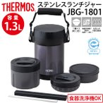保温弁当箱 ステンレスランチジャー サーモス(thermos) JBG-1801 1300ml 箸付き 弁当箱 ランチボックス 保温 保冷 食洗機対応 スープ ランチポット