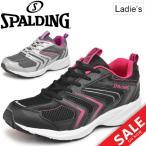 ランニングシューズ レディース スポルディング SPALDING JN-201 ジョギング トレーニング ウォーキング ジム / 女性 3E EEE 普段履き / JIN2010-
