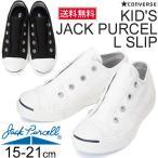 ショッピングSlip コンバース ジャックパーセル 子供/ キッズシューズ スリップ スニーカージュニア/JP-SLIP
