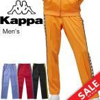 ショッピングジャージ ジャージパンツ メンズ/カッパ Kappa Banda スポーツウェア 男性用 ニットパンツ ロングパンツ ロゴ ダンス/K08Y2AK61M
