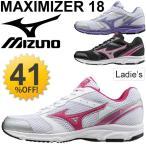 ランニングシューズ レディース/ミズノ mizuno  マキシマイザー18 MAXIMIZER 陸上 ジョギング トレーニング 女性 MIZUNO 幅広設計 ワイド幅 運動靴 /K1GA1601