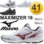 ランニングシューズ ミズノ mizuno マキシマイザー18 メンズ レディース 靴 MAXIMIZER ジョギング トレーニング  MIZUNO  ワイド幅 運動靴/K1GA1602