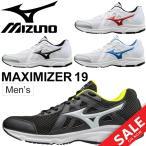 ランニングシューズ ミズノ mizuno メンズ マキシマイザー19 靴 MAXIMIZER 陸上 トレーニング 男性 幅広 EEE ワイド幅 運動靴 MIZUNO スニーカー/K1GA1700