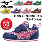 キッズシューズ mizuno ミズノ タイニーランナー3 ベビーシューズ 子供靴 運動靴 12.0-15.5cm 男の子 女の子 スニーカー ベロクロ TINY RUNNER くつ/K1GD1532