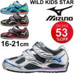 ミズノ キッズシューズ Mizuno ワイルドキッズスター2 ジュニア 男の子 ボーイズ 男児 子供靴 16.0-21.0cm スニーカー 運動靴 通学靴 /K1GD1534