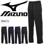 ジャージパンツ メンズ ミズノ mizuno スポーツウェア 男性用 ロングパンツ/トレーニング ランニング ジョギング 運動 部活 部屋着/K2JD8550