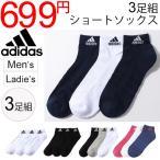 アディダス adidas ソックス 靴下 3S パフォーマンス 3Pショートソックス 3足組 メンズ レディース/KAW64
