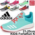 キッズシューズ adidas アディダス ジュニア 子供靴 21.0-25.0cm スニーカー FortaRun K レディース BA7880 9489 9490 9493 /BY1901 1902 1903 1904 /運動靴