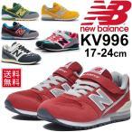 ニューバランス キッズスニーカー newbalance キッズシューズ ジュニアシューズ スリムフィット 子供靴 男の子 女の子 通園 通学 運動靴 17.0-24.0cm/KV996