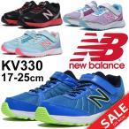 キッズ ジュニアシューズ 子供靴 運動靴 男の子 女の子/ニューバランス newbalance  KV330/ スニーカー 子供用 ベルクロ 17.0-25.0cm 通学 運動会 こども/KV330