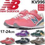 ショッピングキッズ シューズ ニューバランス newbalance キッズ ジュニアシューズ 子供靴 男の子 女の子  運動靴 スニーカー レディース 17cm-24cm RKap くつ 通学 学校/KV996