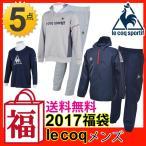 ルコック le coq sportif 福袋 2017年 新春 メンズウェア 5点セット 男性 紳士 ...