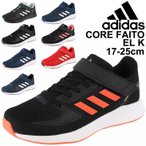 キッズ スニーカー ジュニア シューズ 17-25.0cm 子供靴/アディダス adidas CORE FAITO EL K/男の子 女の子 スポーティ カジュアル ベルクロ 運動靴 /LVF47